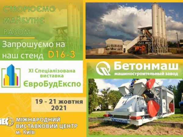 Бетонмаш ЄвроБудЕкспо2021