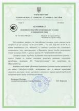 Сертифікат, дозатори цементу