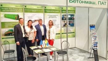 ЧАО Бетонмаш выставка