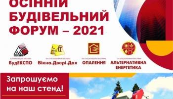 Осінній Будівельний Форум 2021