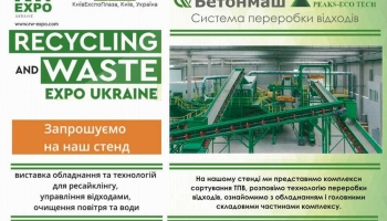 Recycling and Waste Expo Ukraine 2020